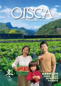 OISCA ROC 2020 冬季刊歡迎點閱!!