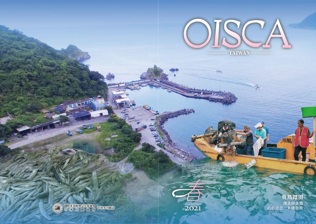 OISCA ROC 2021春季刊歡迎點閱!!